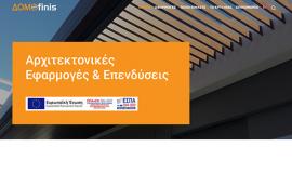 Κατασκευή Ιστοσελίδας – domofinis.gr