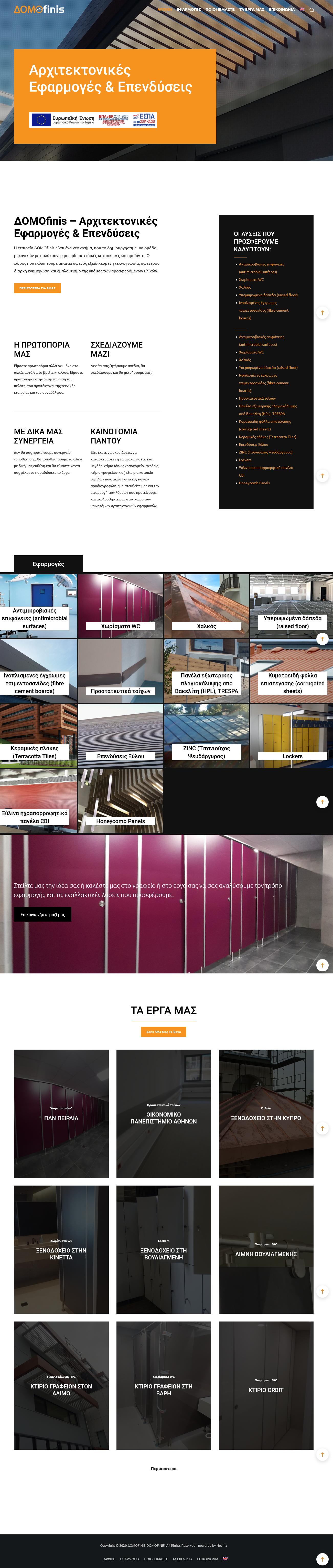 domo-website-1.png