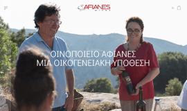 Κατασκευή Ιστοσελίδας – afianeswines.gr
