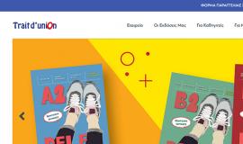 Σχεδιασμός και Κατασκευή Ιστοσελίδας – traitdunion.gr