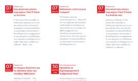 Κατασκευή ιστοσελίδων - traid-website-5